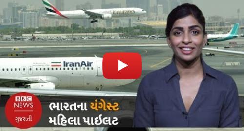 Youtube post by BBC News Gujarati: સૌથી નાની ઉંમરમાં બોઇંગ 777નાં કૅપ્ટન બન્યાં એની દિવ્યા