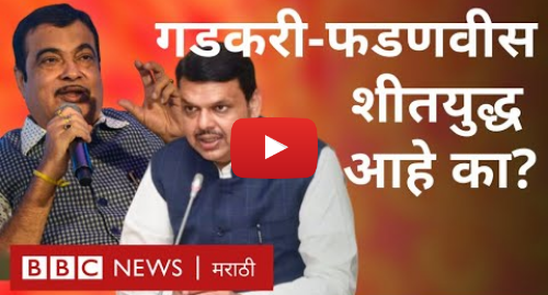 Youtube post by BBC News Marathi: विधानसभा  फडणवीस आणि गडकरी यांच्यात शीतयुद्ध सुरू आहे का? | Nitin Gadkari on Devendra Fadnavis