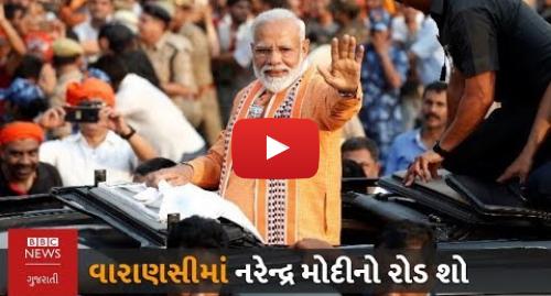 Youtube post by BBC News Gujarati: વડા પ્રધાન નરેન્દ્ર મોદીનો વારાણસીમાં રોડ શો