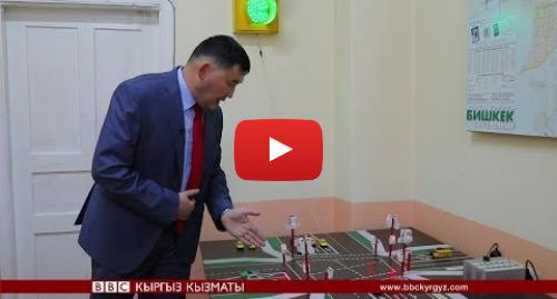 Youtube постту BBC News Кыргыз жазды: Жол тыгындын жолун тапкан окумуштуу - BBC Kyrgyz