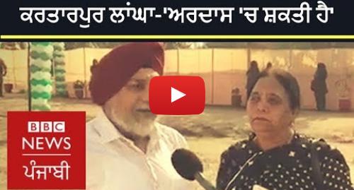 Youtube post by BBC News Punjabi: Kartarpur Gurudwara | Meet the devout | BBC NEWS PUNJABI