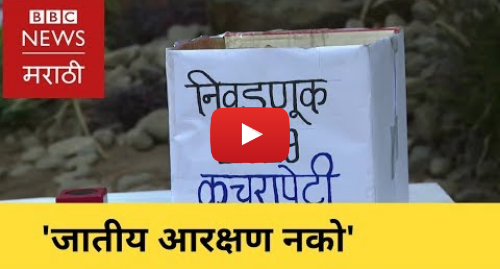 Youtube post by BBC News Marathi: What First Time Voters In Aurangabad Think About Election? तरुण मतदारांच्या भावना