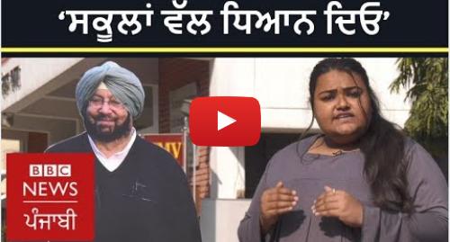 Youtube post by BBC News Punjabi: ਕੈਪਟਨ ਸਰਕਾਰ ਨੂੰ ਜਲੰਧਰ ਦੇ ਵਿਦਿਆਰਥੀਆਂ ਦੀ ਨਸੀਹਤ I BBC NEWS PUNJABI