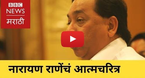Youtube post by BBC News Marathi: Narayan Rane talks on his autobiography  नारायण राणे यांच्या आत्मचरित्रात नेमकं काय असणार?