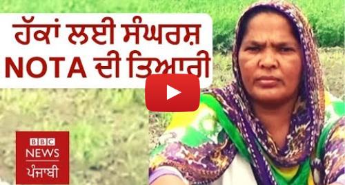 Youtube post by BBC News Punjabi: ਪੰਜਾਬ ਦਾ ਇੱਕ ਪਿੰਡ ਜਿੱਥੇ ਚੋਣਾਂ ਦਾ ਮਤਲਬ ਨਿਰਾਸ਼ਾ  I BBC NEWS PUNJABI
