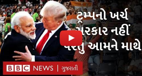 Youtube post by BBC News Gujarati: Trump ને અમદાવાદ લાવનાર 'ટ્રમ્પ અભિનંદન સમિતિ' પર સવાલો કેમ થઈ રહ્યા છે?