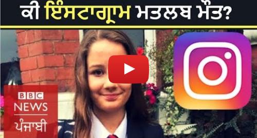 Youtube post by BBC News Punjabi: 'Instagram helped kill my daughter' – Ian Russell   BBC NEWS PUNJABI