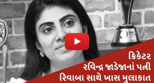 Youtube post by BBC News Gujarati: રિવાબા જાડેજા ભાજપમાં શા માટે જોડાયાં? જુઓ ખાસ મુલાકાત