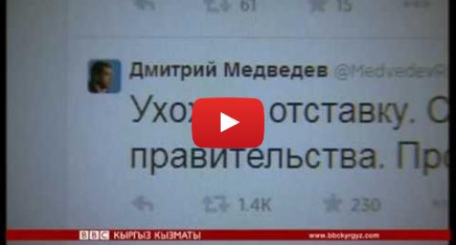 Youtube постту BBC News Кыргыз жазды: Дмитрий Медведевдин Твиттер барагына хакерлер чабуул жасады  - BBC Kyrgyz