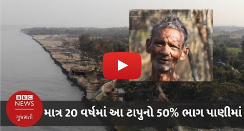 Youtube post by BBC News Gujarati: શા માટે સુંદરબનમાં આવેલો ધોરમારા ટાપુ ઇતિહાસ બની જશે? (બીબીસી ન્યૂઝ ગુજરાતી)
