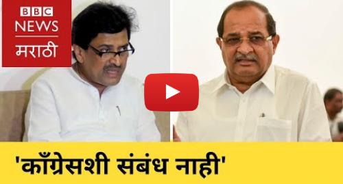 Youtube post by BBC News Marathi: Congress leader Radhakrishna Vikhe Patil to join BJP? । राधाकृष्ण विखे पाटील भाजपच्या वाटेवर?
