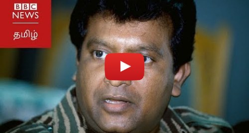 யூடியூப் இவரது பதிவு BBC News Tamil: வேலுப்பிள்ளை பிரபாகரன் - புலிகளுக்கு நாயகன், எதிரிகளுக்கு? | velupillai prabhakaran | May 18