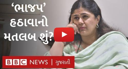 Youtube post by BBC News Gujarati: BJP નેતા Pankaja Munde એ પ્રોફાઇલમાંથી પક્ષનું નામ કાઢી નાખતાં ખળભળાટ | BBC NEWS GUJARATI