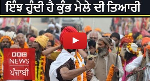 Youtube post by BBC News Punjabi: Kumbh  How to plan a festival for 10 crore people | BBC NEWS PUNJABI