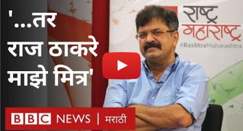Youtube post by BBC News Marathi: जितेंद्र आव्हाड मुलाखत  राष्ट्र-महाराष्ट्र   Jitendra Awhad Interview  Rashtra Maharashtra  Election