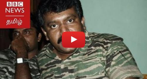யூடியூப் இவரது பதிவு BBC News Tamil: பிரபாகரனுக்குப் பின் இலங்கையில் ஈழ தமிழர்கள் நிலை?