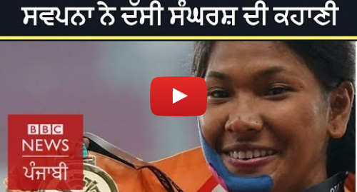 Youtube post by BBC News Punjabi: Swapna Burman is telling her story of struggle | BBC NEWS PUNJABI
