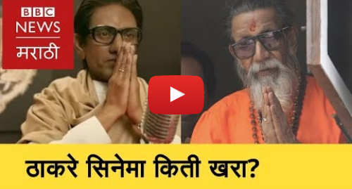 Youtube post by BBC News Marathi: Thackeray movie review | ठाकरे सिनेमाचं विश्लेषण (BBC News Marathi)