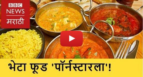 Youtube post by BBC News Marathi: Food Porn star in Bangkok । बँकॉकमध्ये आहे भारतीय फूड पॉर्नस्टार  (BBC News Marathi)