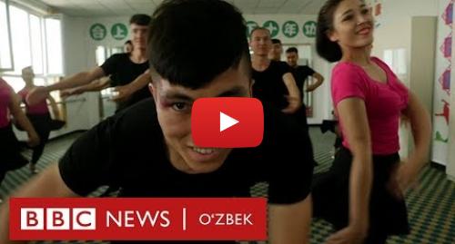 Youtube муаллиф BBC Uzbek: Хитой уйғурларни коммунист партияни севишга қандай мажбурламоқда?