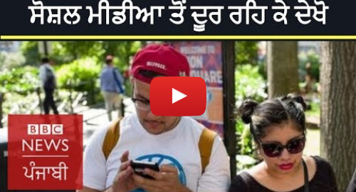Youtube post by BBC News Punjabi: #ScrollFreeSeptember  Are You Strong Enough for a Digital Detox? | BBC NEWS PUNJABI