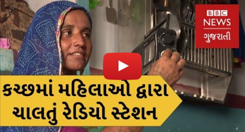 Youtube post by BBC News Gujarati: Radio Sayare   Giving Voice to the Women of Kutch (BBC News Gujarati)