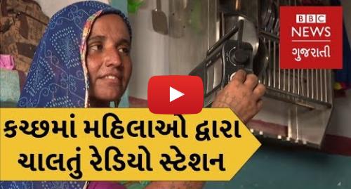 Youtube post by BBC News Gujarati: Radio Sayare   Giving Voice to the Women of Kutch (BBC News Gujarati)