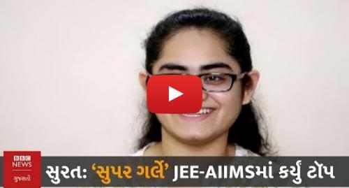 Youtube post by BBC News Gujarati: જાણો સુરતની સ્તુતી ખાંડવાળાએ કેવી રીતે AIIMS, JEE સહિત બીજી પરીક્ષાઓમાં ટૉપ કર્યું?