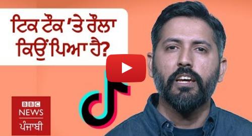 Youtube post by BBC News Punjabi: ਟਿਕ-ਟੌਕ ਚੀਜ਼ ਕੀ ਹੈ ਤੇ ਇਸ 'ਤੇ ਵਿਵਾਦ ਕੀ ਹੈ? I BBC NEWS PUNJABI