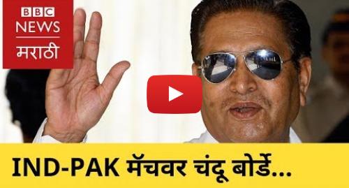 Youtube post by BBC News Marathi: Ind v Pak WC 2019  Chandu Borde's advice |भारत पाकिस्तान वर्ल्ड कप मॅचपूर्वीचंदू बोर्डेंचा सल्ला