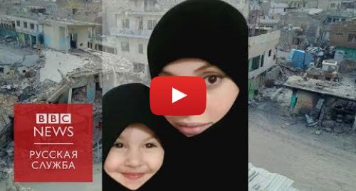 Youtube пост, автор: BBC News - Русская служба: Исчезнувшие дети халифата  как в России ищут детей ИГИЛ