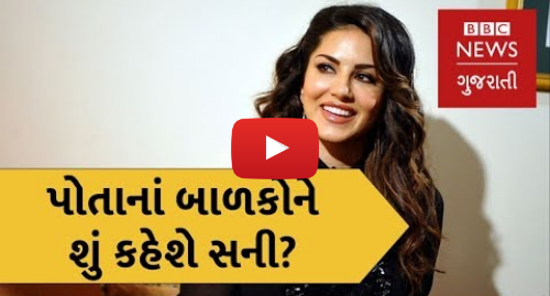 Youtube post by BBC News Gujarati: સની લિયોની. Sunny Leone talks about being a former Porn Star, Bollywood and her family