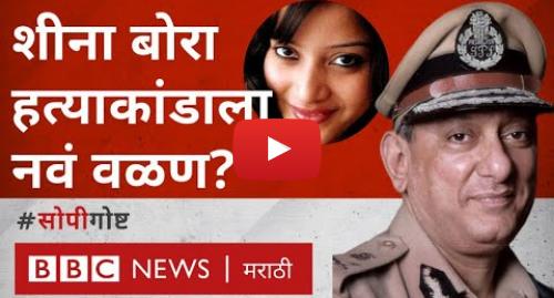 Youtube post by BBC News Marathi: Rakesh Maria Book  शीना बोरा खून तपासाला नवं वळण | Indrani Peter Mukerjea, Mumbai Police, Fadnavis