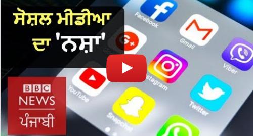 Youtube post by BBC News Punjabi: Social Media Companies Deliberately Making Apps addictive?  BBC NEWS PUNJABI