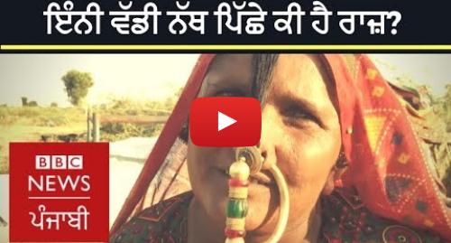 Youtube post by BBC News Punjabi: Unique nose ornament of Gujarat | BBC NEWS PUNJABI