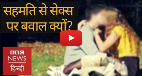 यूट्यूब पोस्ट BBC News Hindi: France  Discussion over sexual consent age and laws (BBC Hindi)