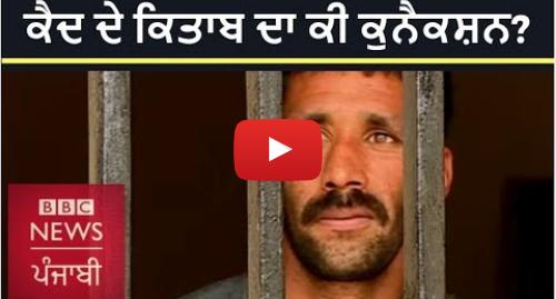 Youtube post by BBC News Punjabi: ਸ਼ਿਮਲਾ 'ਚ ਕੈਦੀਆਂ ਨੂੰ ਕਿਤਾਬਾਂ ਨਾਲ ਕੀ ਹੈ ਪਿਆਰ I BBC NEWS PUNJABI