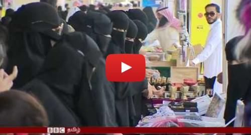 யூடியூப் இவரது பதிவு BBC News Tamil: சௌதி அரேபியாவில் பெண்களின் நிலையில் மெல்லிய மாற்றங்கள்