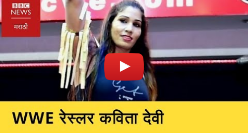 Youtube post by BBC News Marathi: Meet Kavita Devi, first Indian female WWE wrestler (BBC News Marathi)