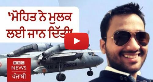 Youtube post by BBC News Punjabi: An-32 ਜਹਾਜ਼ ਹਾਦਸੇ 'ਚ ਮਾਰੇ ਗਏ ਮੋਹਿਤ ਗਰਗ ਦੇ ਪਿਤਾ  'ਉਹ ਸਾਰੇ ਮੁਲਕ ਦਾ ਪੁੱਤਰ ਸੀ' I BBC NEWS PUNJABI