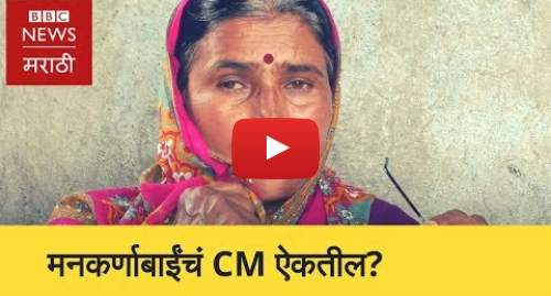 Youtube post by BBC News Marathi: Farmer Loan waiver । शेतकरी कर्जमाफी प्रत्यक्षात कधी मिळणार? (BBC News Marathi)