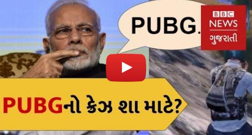Youtube post by BBC News Gujarati: PUBG શું છે અને તેના વિશે વડા પ્રધાન નરેન્દ્ર મોદીએ શું કહ્યું? (બીબીસી ન્યૂઝ ગુજરાતી)