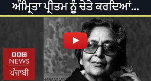 Youtube post by BBC News Punjabi: Amrita Pritam  Evergreen poetess of Punjab | BBC NEWS PUNJABI