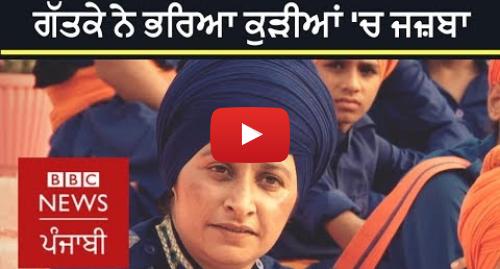 Youtube post by BBC News Punjabi: How Gatka instilled confidence in these girls | BBC NEWS PUNJABI