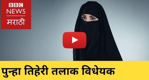 Youtube post by BBC News Marathi: तिहेरी तलाक विधेयक लोकसभेत । Marathi News  BBC Vishwa 21/06/2019 । मराठी बातम्या  बीबीसी विश्व