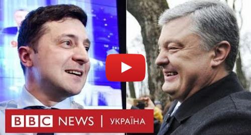 Youtube допис, автор: BBC News Україна: Батл кандидатів  як Зеленський із Порошенком про дебати домовлялися