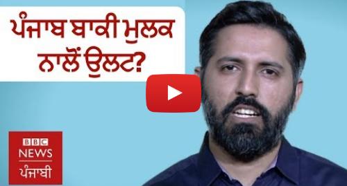 Youtube post by BBC News Punjabi: ਪੰਜਾਬ ਲੋਕ ਸਭਾ ਚੋਣਾਂ ਵਿੱਚ ਕਿਹੜੇ ਪਾਸੇ ਤੁਰਦਾ ਹੈ? | BBC NEWS PUNJABI