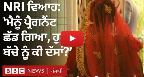 Youtube post by BBC News Punjabi: NRIs' honeymoon brides  '37 ਸਾਲ ਪਹਿਲਾਂ ਕਨੇਡਾ ਗਿਆ, ਅਜੇ ਤੱਕ ਮੁੜਿਆ ਨਹੀਂ'   BBC NEWS PUNJABI