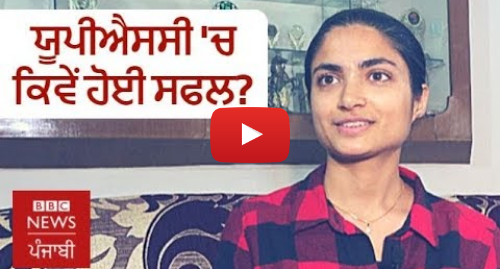 Youtube post by BBC News Punjabi: ਯੂਪੀਐਸਸੀ ਪਰੀਖਿਆ ਵਿੱਚ 44ਵਾਂ ਰੈਂਕ, ਕਿਵੇਂ ਕੀਤੀ ਸੀ ਪੜ੍ਹਾਈ?   BBC NEWS PUNJABI