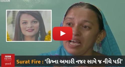 Youtube post by BBC News Gujarati: Surat Fire   'ક્રિષ્ના અમારી નજર સામે જ નીચે પડી , અમારા હાથમાં ન આવી અને માથું ફૂટી ગયું'